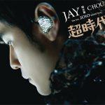 超時代演唱會 (DVD)