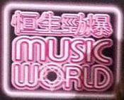 新城勁爆頒獎禮 2012
