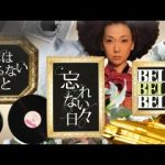Misia/Super Best Records TV spot