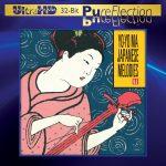 Ultra HD 32 Bit – Yo-Yo Ma/ Japanese Melodies – Yo Yo Ma