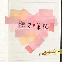 戀愛筆記(2CD)