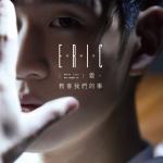 周興哲 Eric Chou