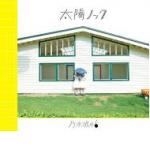 太陽敲敲門 (Type A CD+DVD)