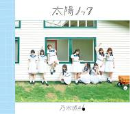 太陽敲敲門 (Type B CD+DVD)