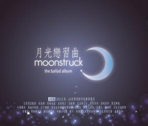 月光戀習曲 (2CD)