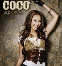 COCO李玟 1994-2008年 豪華典藏精選