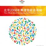 華語合輯 / 北京2008年奧運會歌曲