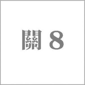 罪與夏 (普通盤) (CD)