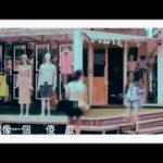 匆忙人生MV(60秒)