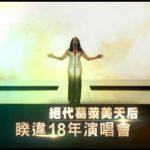 心的歸屬2011世界巡迴演唱會廣告