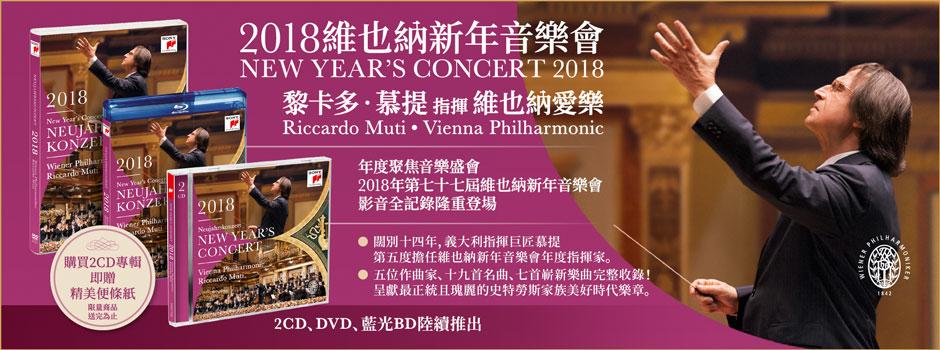 New Year's Concert 2018 / Riccardo Muti & Wiener Philharmoniker
