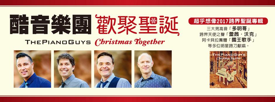 The Piano Guys / Christmas Together