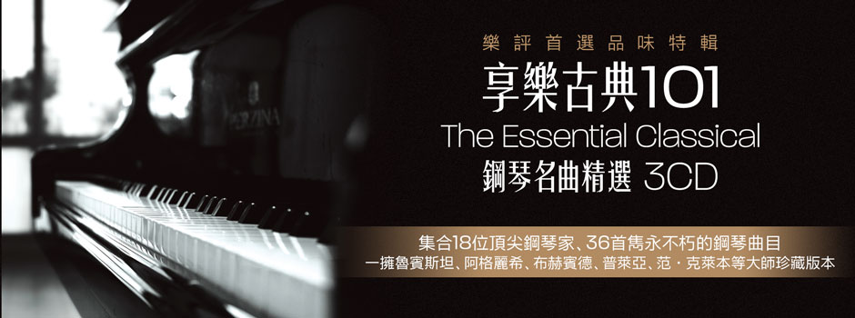 The Essential Classical (3CD)