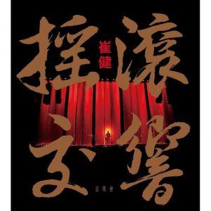 崔健 / 搖滾交響 音樂會 (DVD+2CD收藏版)
