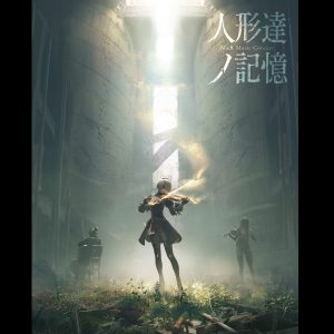 尼爾 Music Concert Blu-ray ≪人形們的記憶≫