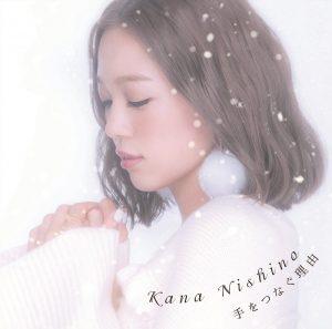 西野加奈 / 牽手的理由 (CD+DVD初回盤)