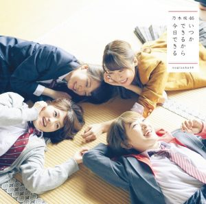乃木坂46 / 及時行事 (Type D CD+DVD)