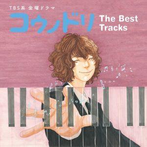 「產科醫鴻鳥」The Best Tracks