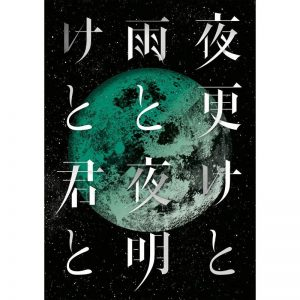 SID / SID 日本武道館 2017『深夜與雨 / 黎明與你』(2DVD)