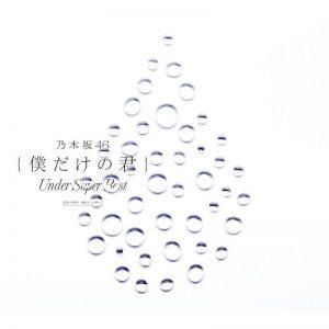 乃木坂46 / 我專屬的你~Under Super Best~(2CD+DVD影音精選盤)