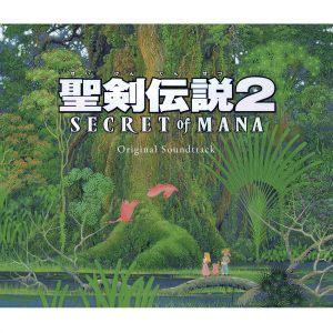 聖劍傳說2 Secret of Mana Original Soundtrack