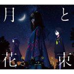 SAYURI / 月亮與花束 (CD+DVD初回盤)