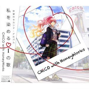 CHiCO with HoneyWorks / 將我染色的i之歌 (CD+DVD初回盤)