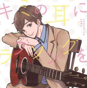佐香智久 / 給你的情歌 (CD+DVD初回盤)