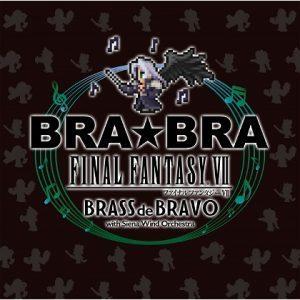 植松伸夫 / BRA★BRA FINAL FANTASY VII BRASS de BRAVO with Siena Wind Orchestra
