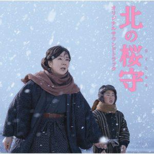 電影「北之櫻守:媽媽的守護者」原聲帶