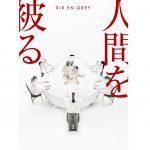 DIR EN GREY / 人間を被る[Ningen wo Kaburu] (完全生産限定盤 CD+Blu-ray)