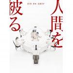 DIR EN GREY / 人間を被る[Ningen wo Kaburu] (完全生産限定盤 CD+DVD)