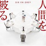 DIR EN GREY / 人間を被る[Ningen wo Kaburu] (初回生産限定盤 CD+DVD)