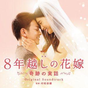 村松崇繼 / 電影「跨越8年的新娘」原聲帶