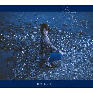 藍井艾露 / 流星/約定 (CD+DVD寫真初回盤)