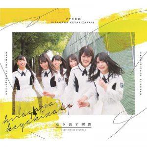 平假名欅坂46 / 起跑的瞬間 (Type A CD+DVD)