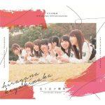 平假名欅坂46 / 起跑的瞬間 (Type B CD+DVD)