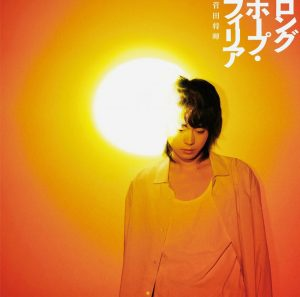 菅田將暉 / 希望情誼 (CD+DVD初回盤)