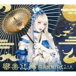 GARNiDELiA / 響喜亂舞 (CD+寫真本初回盤)