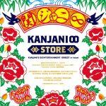 關8快閃店『KANJANI∞ STORE』<塑膠馬克杯><GR8EST BABY鑰匙圈>到貨通知