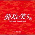 菅野祐悟 / 電影「笑傲曇天」原聲帶