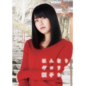 優雅京都傲嬌姐 Blu-ray