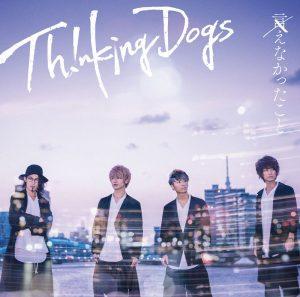 Thinking Dogs / 說不出口的事 (CD+DVD初回盤)