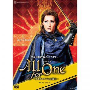寶塚歌劇團 / All for One~達太安與太陽王~DVD