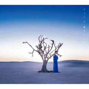 藍井艾露 / 鳶尾花 (CD+DVD寫真初回盤)