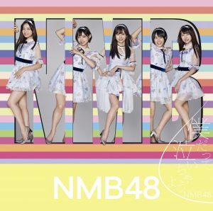 NMB48 / 僕だって泣いちゃうよ (初回限定盤Type-C)
