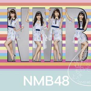 NMB48 / 僕だって泣いちゃうよ (普通盤Type-B)