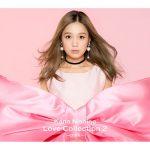 西野加奈 / 愛的收藏2~pink~(CD+DVD初回盤)