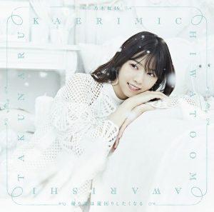 Nogizaka46 / Kaerimichiwa Toomawarishitakunaru (Type A)