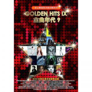 眾藝人 / 金曲年代9 (3CD)